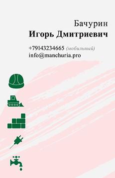 Mrenart _ Маньчжурия 6.png