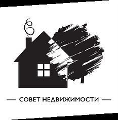 Совет Недвижимости 2.png