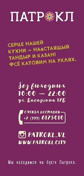ПАТРОКЛ 10.png
