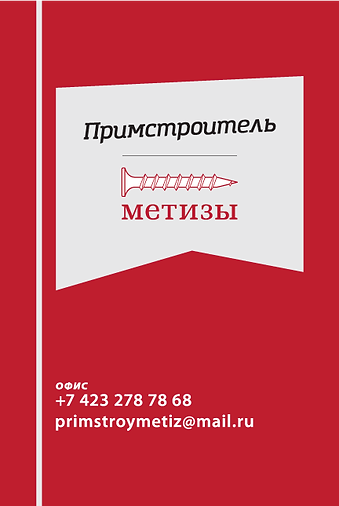 Mrenart _ Примстроитель 11.png
