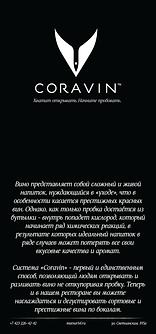 Matsuri-CORAVIN-2.png