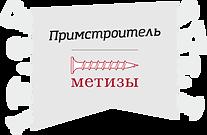 Mrenart _ Примстроитель 1.png