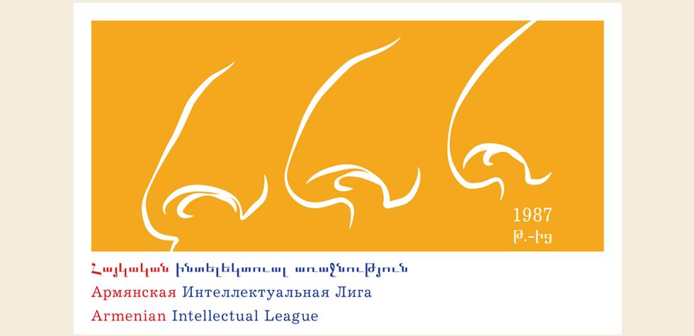 Армянская Интеллектуальная Лига