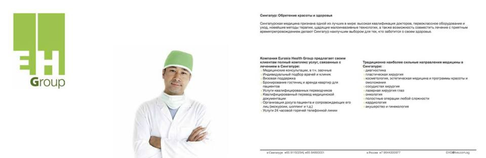 Eurasia Health Group