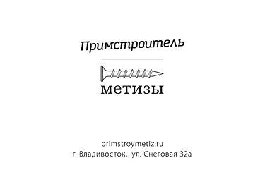 Mrenart _ Примстроитель 12.png