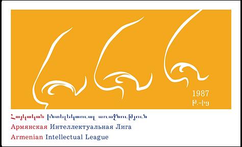 Армянская Интеллектуальная Лига 1.png