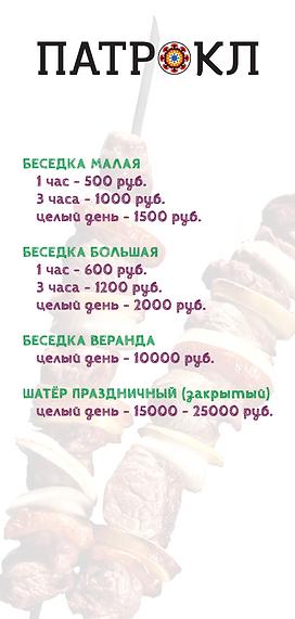 ПАТРОКЛ 9.png