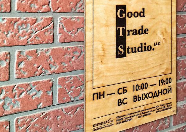 Good Trade Studio
