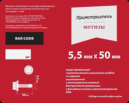 Mrenart _ Примстроитель 8.png