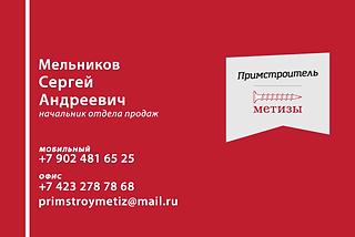 Mrenart _ Примстроитель 13.png