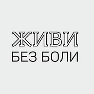 Живи-Без-Боли-13.png