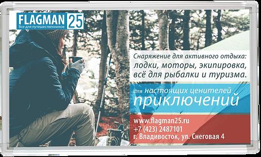 FLAGMAN-25-5.png