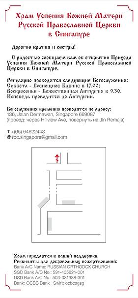 Parish of Dormition of Theotokos 2.png