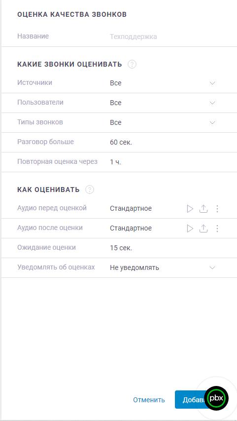 Модуль «Оценка качества»
