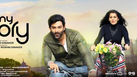 1514446242_my-story-malayalam-movie.jpg