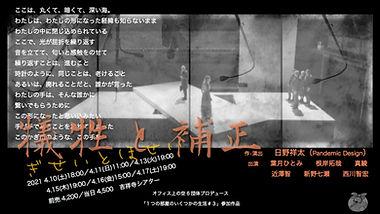 『犠牲と補正』公演チラシ.jpg