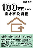 akiya111.jpg