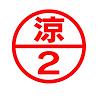 涼風ロゴ-05.png