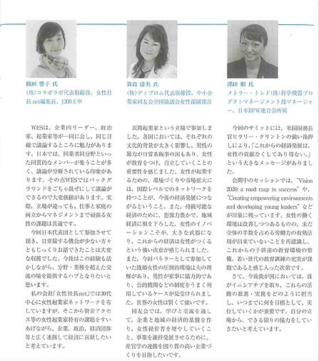 2011年12月共同参画_内閣府.png