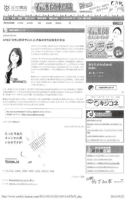2011年9月13日産経関西.jpg