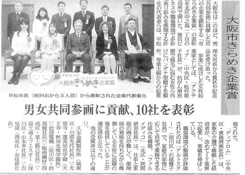 2008年朝日新聞.jpg