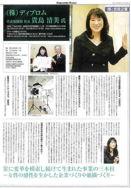 2009年6月1日輝く大阪 同友会広報誌.jpg