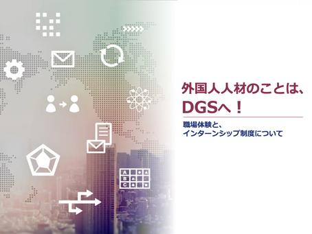 2020.01.20 就業体験マッチングサービス開始