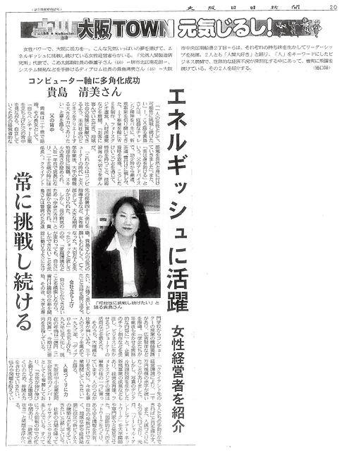 2009年2月大阪日日新聞.jpg