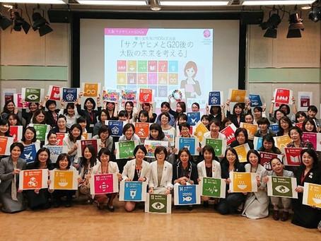 2019.09.20「サクヤヒメとG20後の大阪の未来を考える」開催