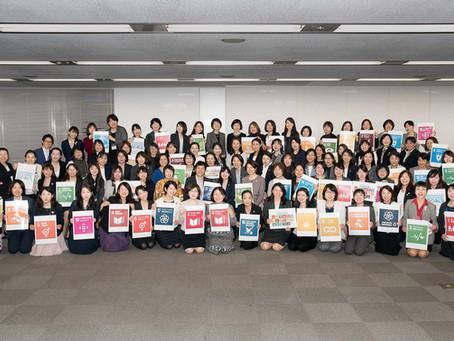 2019.01.29「女性管理職SDGsフォーラム」開催