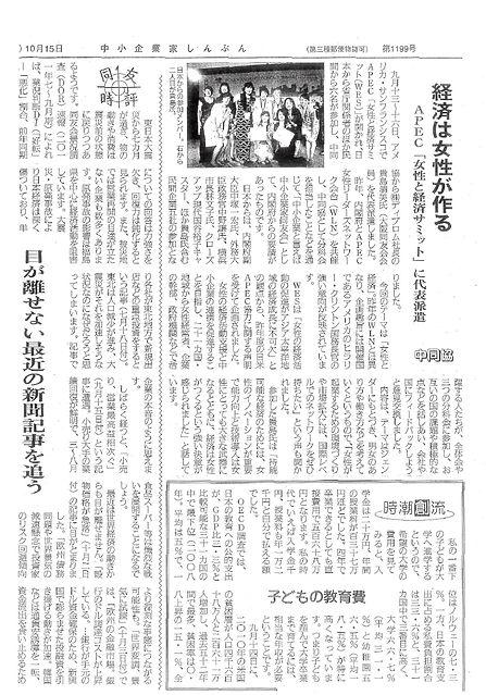 2011年10月15日中小企業家新聞.jpg