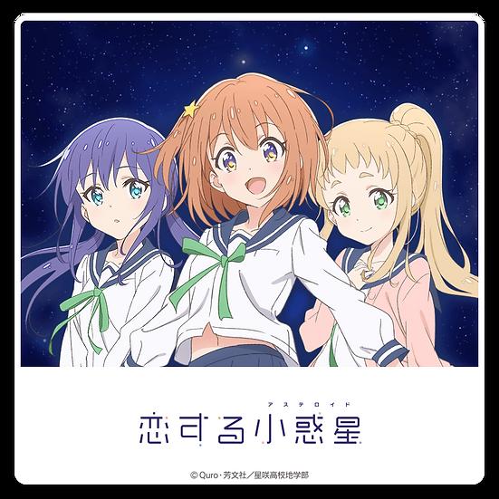 恋する小惑星「木ノ幡みら&真中あお&猪瀬 舞」