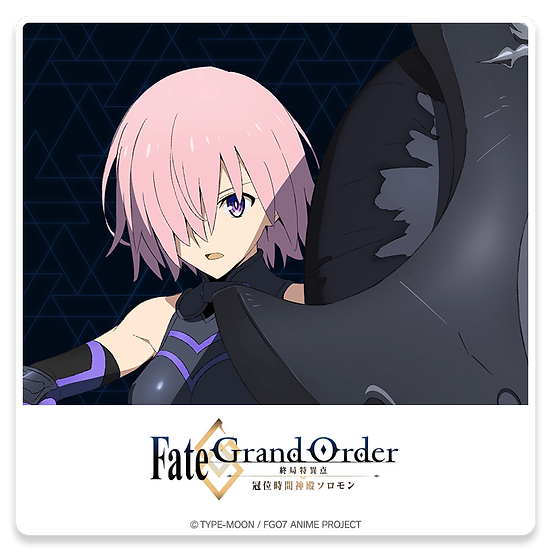 Fate/Grand Order -終局特異点 冠位時間神殿ソロモン-「マシュ・キリエライト」