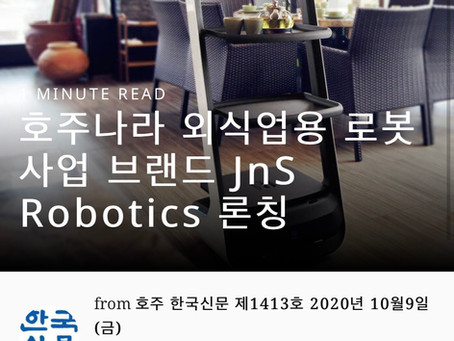 The Korean Herald Australia introduced JnS Robotics in the article for Korean readers in Australia.