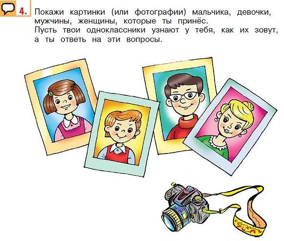 английский верещагина 1 класс урок 21