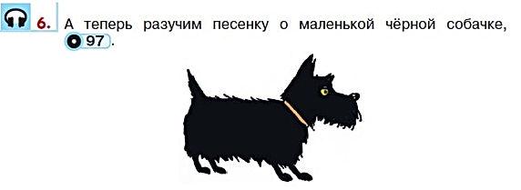 Where is my little black dog? слушать онлайн детскую песенку трек 97 притыкина