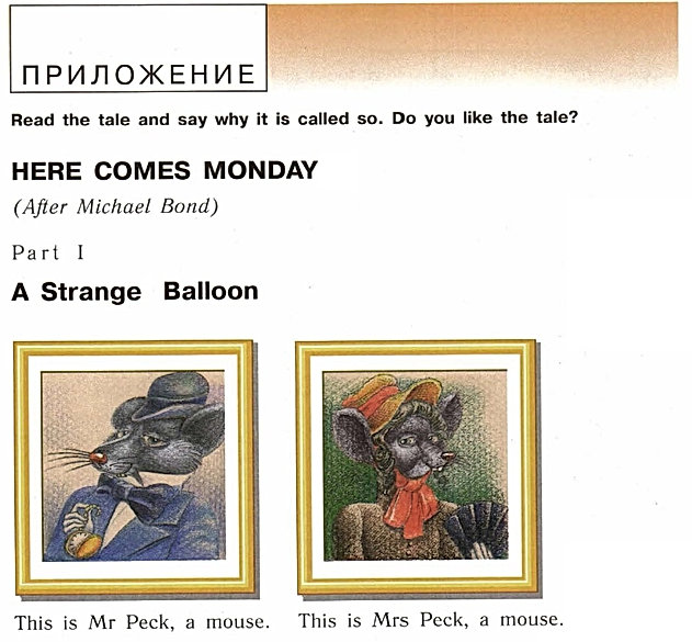 Tекст Here comes Monday part 1 Верещагина перевод. A strange balloon part 1.