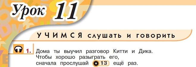 Гдз английский 1 класс верещагина притыкина учебник 11урок
