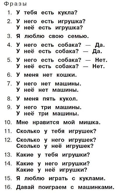Слова и фразы на английском звук 81 верещагина урок 51