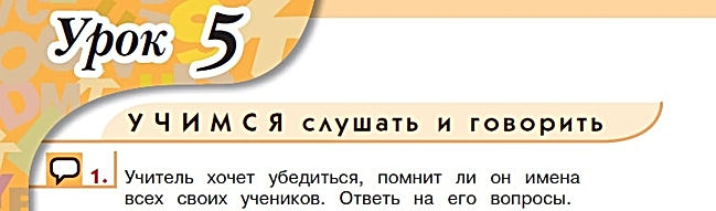 Верещагина Притыкина английский язык 1 класс 5 урок