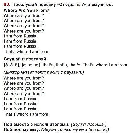 Where are you from? Аудиоучебник Верещагина 1 класс запись 20