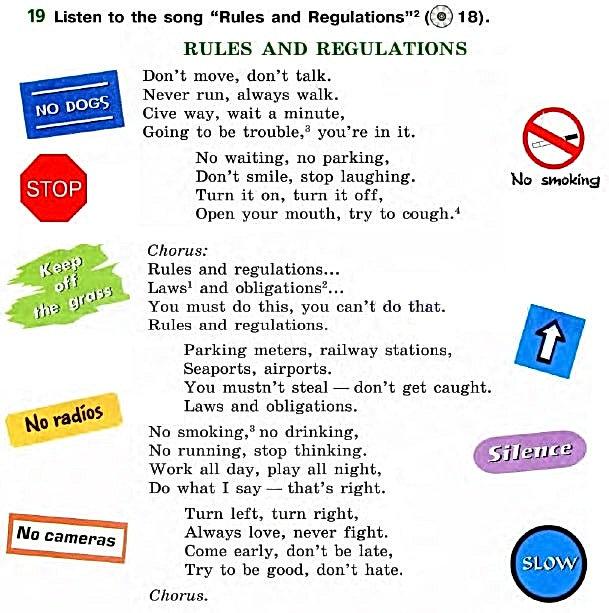 ПесняRules and Regulations 5 класс верещагина
