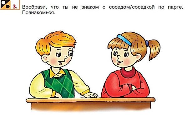 гдз английский 1 класс верещагина притыкина учебник 11урок упражнение 3