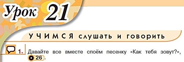 """""""What is your name?"""" Аудио уроки верещагина 1 класс аудиозапись26слушать онлайн"""