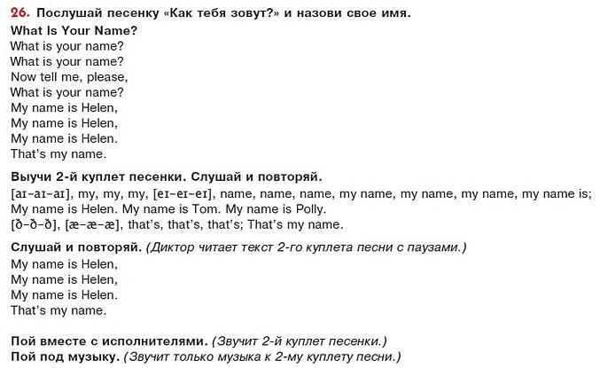 Верещагина первый класс 26аудио к учебнику урок 18 упражнение 2 песня what is your name?