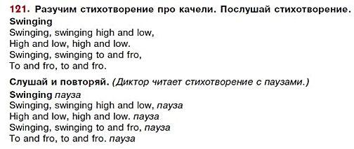 детское английское стихотворение про качели аудио 121из учебника верещагиной