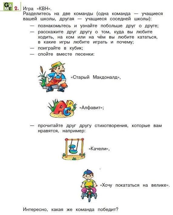 Английский для дошкольников 6 лет