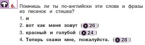 верещагина 1 класс аудио 24, 26, 28
