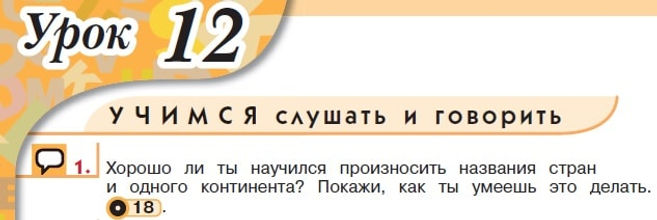 Английский язык 3 класс верещагина 12 урок
