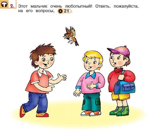 английский 1 класс верещагина притыкина 14 урок